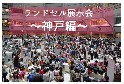 ランドセル展示会 神戸