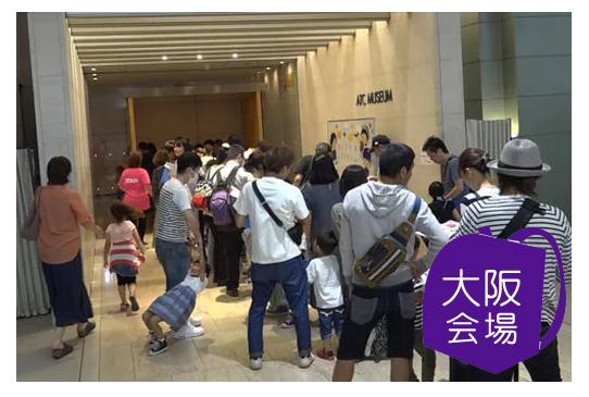 大阪展示会の様子