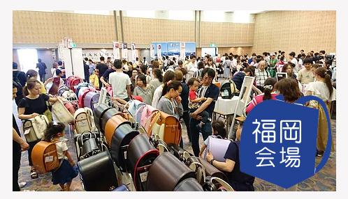 福岡のランドセル展示会詳細