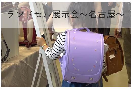 名古屋ランドセル展示会