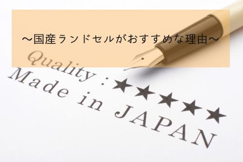 外国産ランドセルを買わない方が良い理由