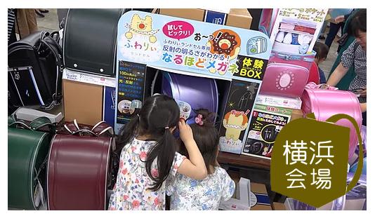 横浜ランドセル展示会 参加方法