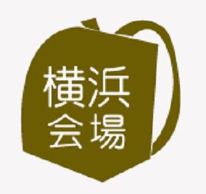 横浜ランドセル展示会の情報!合同開催の詳細や参加企業について