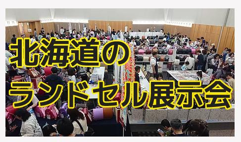 ランドセル展示会 北海道 情報