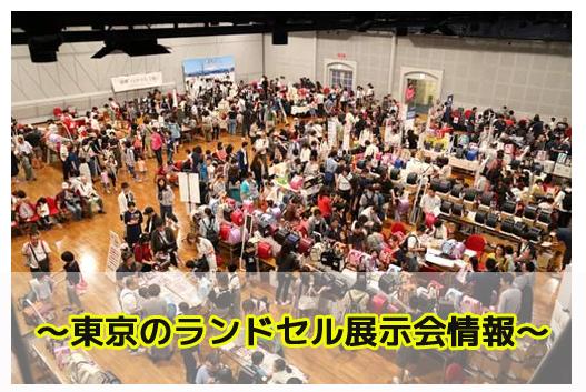 ランドセル展示会 東京