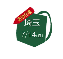 埼玉のランドセル展示会情報!合同展示会の詳細や参メーカー調査!
