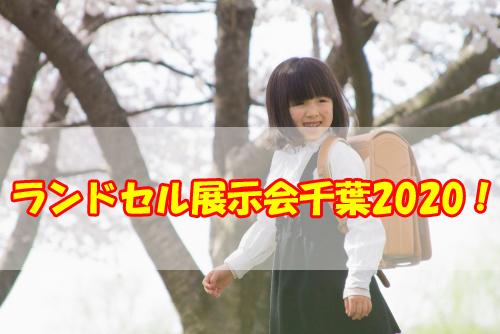 ランドセル展示会千葉2020