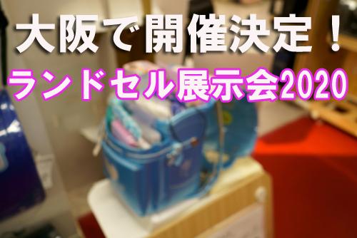 ランドセル展示会 大阪
