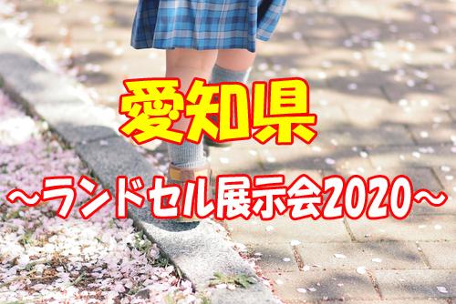 名古屋ランドセル展示会2020