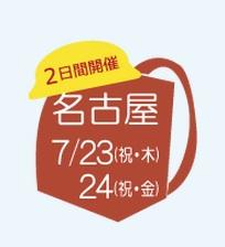 愛知県名古屋のランドセル展示会2020情報!参加企業や開催場所などまとめ