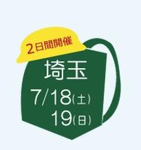 合同ランドセル展示会埼玉2020!会場の詳細や参加メーカー、応募方法について