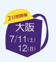 大阪ランドセル展示会2020詳細!合同展示会の場所や開催日時について