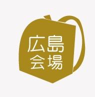 広島県のランドセル展示会2020情報!開催場所や参加メーカーなどまとめ
