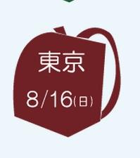 【合同ランドセル展示会東京2020】会場の詳細!参加メーカーや開催場所まとめ