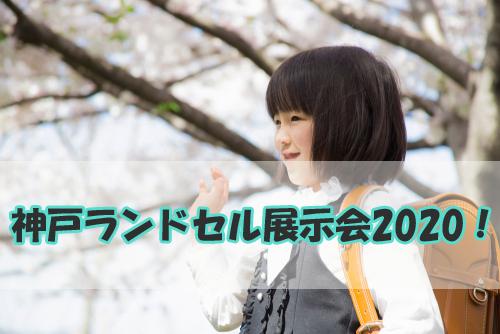 神戸ランドセル展示会2020