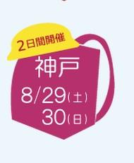 【神戸合同ランドセル展示会2020】最新情報!参加メーカーや開催場所について