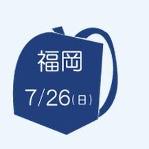 合同ランドセル展示会福岡会場2020詳細!開催場所や参加企業などまとめ